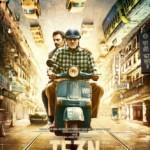 Te3n Movie Review – An enjoyable, atmospheric thriller